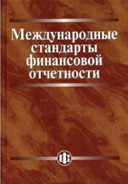 Международные стандарты финансовой отчетности ISBN 978-5-279-03309-6