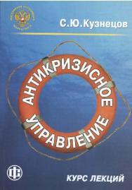 Антикризисное управление. Курс лекций ISBN 978-5-279-03320-1