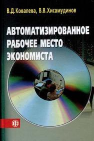 Автоматизированное рабочее место экономиста ISBN 978-5-279-03326-3