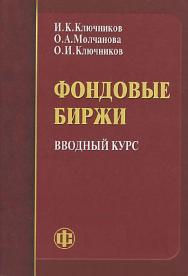 Фондовые биржи: вводный курс ISBN 978-5-279-03338-6