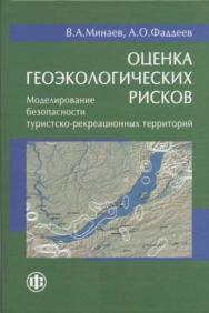 Оценка геоэкологических рисков: моделирование безопасности туристско-рекреационных территорий ISBN 978-5-279-03383-6