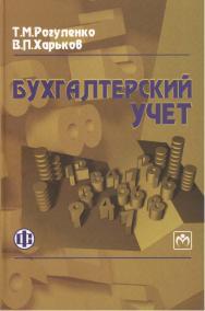 Бухгалтерский учет: учебник. — 3-е изд., перераб. и доп. ISBN 978-5-279-03391-1
