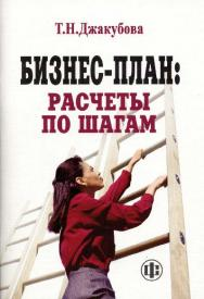 Бизнес-план: расчеты по шагам ISBN 978-5-279-03396-6