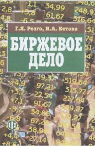Биржевое дело ISBN 978-5-279-03404-8