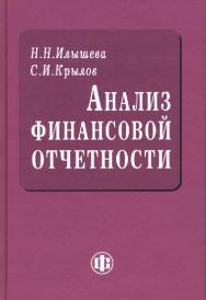 Анализ финансовой отчетности ISBN 978-5-279-03478-9
