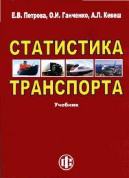 Статистика транспорта ISBN 978-5-279-03543-4