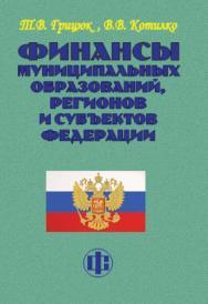 Финансы муниципальных образований, регионов и субъектов Федерации ISBN 978-5-279-03560-1