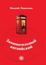 Занимательный английский ISBN 978-5-279-03561-8