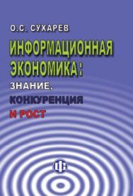Информационная экономика: знание, конкуренция и рост ISBN 978-5-279-03565-6