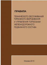 Правила технического обслуживания тормозного оборудования и управления тормозами железнодорожного подвижного состава ISBN 978-5-279-03566-3