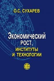 Экономический рост, институты и технологии ISBN 978-5-279-03568-7