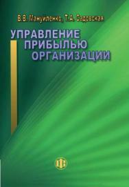 Управление прибылью организации ISBN 978-5-279-03569-4