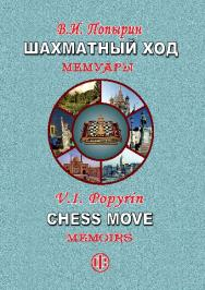 Шахматный ход. Мемуары ISBN 978-5-279-03574-8