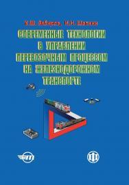 Современные технологии в управлении перевозочным процессом на железнодорожном транспорте ISBN 978-5-279-03576-2