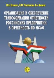 Организация и обеспечение трансформации отчетности российских предприятий в отчетность по МСФО ISBN 978-5-279-03577-9