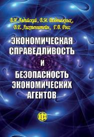 Экономическая справедливость и безопасность экономических агентов ISBN 978-5-279-03580-9