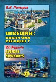 Швеция: какая она сегодня? ISBN 978-5-279-03582-3