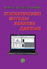 Статистические методы анализа данных : учеб. пособие ISBN 978-5-279-03583-0