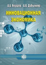 Инновационная экономика: учеб. пособие ISBN 978-5-279-03586-1