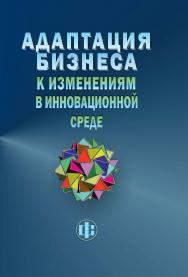 Адаптация бизнеса к изменениям в инновационной среде (технологии и инструменты) ISBN 978-5-279-03588-5