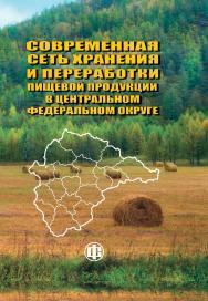 Современная сеть хранения и переработки пищевой продукции в Центральном федеральном округе: Монография ISBN 978-5-279-03589-2