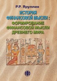 История финансовой мысли: формирование финансовой мысли Древнего мира ISBN 978-5-279-03592-2