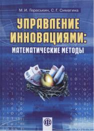 Управление инновациями: математические методы: Учебное пособие ISBN 978-5-279-03596-0