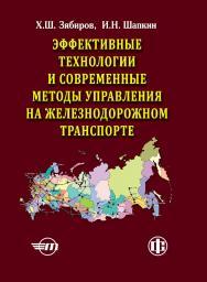 Эффективные технологии и современные методы управления на железнодорожном транспорте (теория, практика, перспективы) ISBN 978-5-279-03598-4