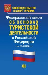 Законодательство в сфере туризма: Федеральный закон «Об основах туристской деятельности в Российской Федерации». ISBN 978-5-279-03604-2