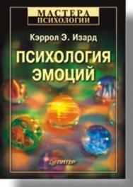 Психология эмоций ISBN 978-5-314-00067-0