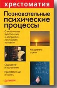 Познавательные психические процессы. Хрестоматия ISBN 5-318-00614-0