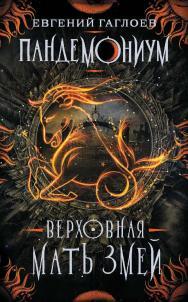 Верховная Мать Змей : роман — (Пандемониум) ISBN 978-5-353-08816-5
