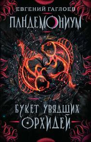 Букет увядших орхидей : роман — (Пандемониум) ISBN 978-5-353-09038-0
