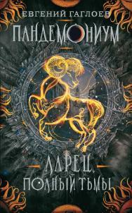 Ларец, полный тьмы : роман — (Пандемониум) ISBN 978-5-353-09081-6