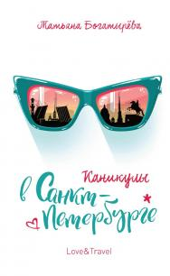 Каникулы в Санкт-Петербурге : роман ISBN 978-5-353-09082-3