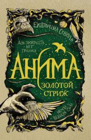 Золотой стриж : роман — (Анима). ISBN 978-5-353-09083-0