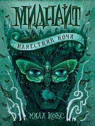 Наместник ночи : роман — (Миднайт). ISBN 978-5-353-09084-7