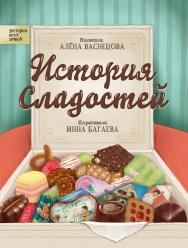 История сладостей - (История всех вещей). ISBN 978-5-353-09092-2