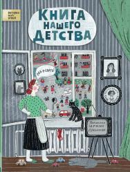 Книга нашего детства  – (История всех вещей). ISBN 978-5-353-09094-6