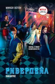 Ривердейл. Накануне : роман — (Riverdale) ISBN 978-5-353-09121-9