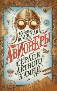 Сердце лётного камня : роман  — (Авионеры). ISBN 978-5-353-09148-6