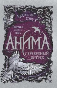 Серебряный Ястреб : роман  — (Анима). ISBN 978-5-353-09235-3