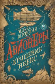 Крушение небес : роман — (Авионеры) ISBN 978-5-353-09258-2