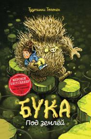 Бука. Под землей ISBN 978-5-353-09288-9