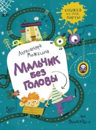 Мальчик без головы : рассказы ISBN 978-5-353-09289-6