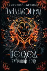 Восход багровой ночи : роман — (Пандемониум) ISBN 978-5-353-09310-7