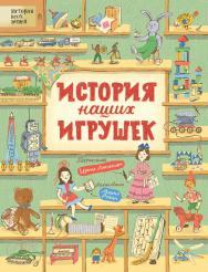 История наших игрушек — (История всех вещей). ISBN 978-5-353-09314-5