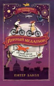 Лунный медальон : роман — (Механическое сердце). ISBN 978-5-353-09325-1