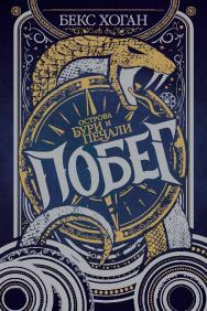 Побег : роман — (Острова бури и печали). ISBN 978-5-353-09399-2