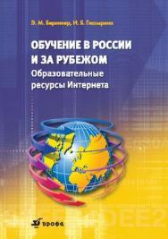 Обучение в России и за рубежом. Образовательные ресурсы Интернета ISBN 978-5-358-01597-5